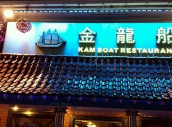 KamBoat Chinese Restaurant